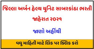 District Urban Health Unit Sabarkantha Recruitment 2021