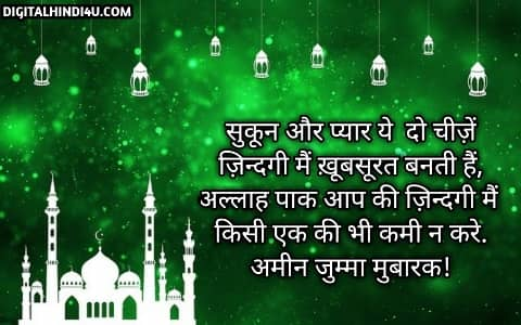Best Jumma Mubarak Shayari Wishes in Hindi
