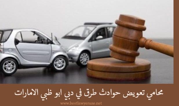 محامي حوادث طرق في دبي ابوظبي الامارات