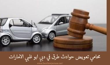 محامي قضايا حوادث مركبات مخالفات مرورية في دبي ابوظبي