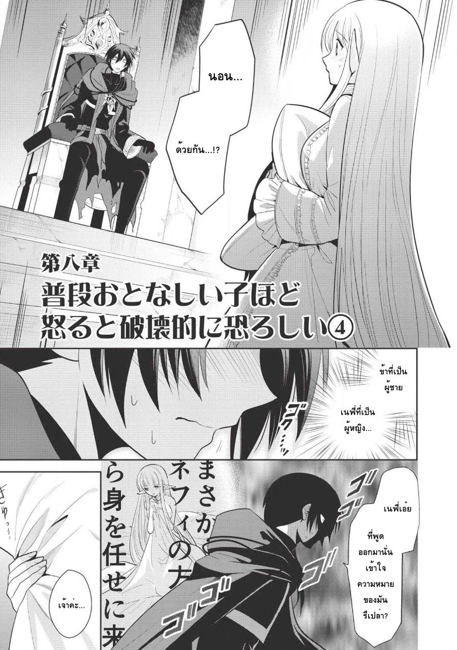 อ่านการ์ตูน Maou no Ore ga Dorei Elf wo Yome ni Shitanda ga Dou Medereba Ii ตอนที่ 8 หน้าที่ 1
