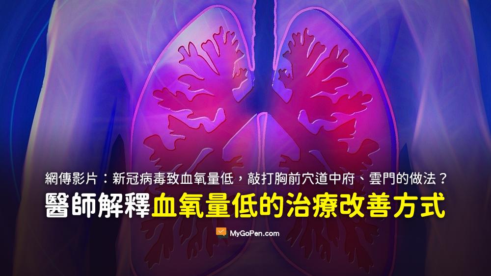 中醫老師顧承德先生在今年二月底的時候被傳染到新冠病毒 後來他用自己特殊的方法救了自己一命 血氧 影片