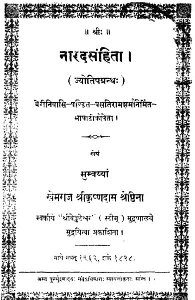 नारद संहिता ग्रंथ पीडीऍफ़ पुस्तक हिंदी में | Narad Sanhita In Hindi PDF Book Free Download