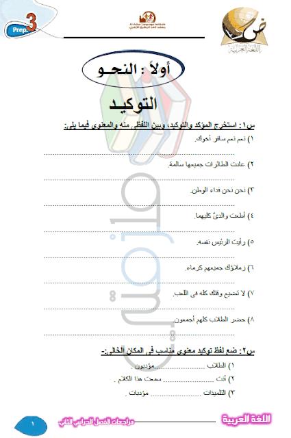 المراجعة النهائية لغة عربية للصف الثالث الاعدادى الترم الثاني