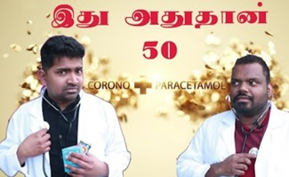 Corona கொரோனா + பரிசிடமோல் பரிதாபங்கள் Idhu Adhuthaan 50