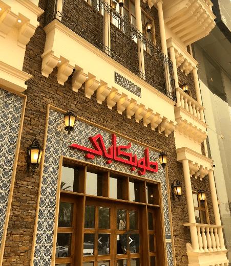مطعم طوبكابي