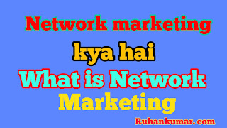 Network marketing kya hai fayda in hindi jankari