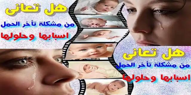 علاج تأخر الحمل بالأعشاب,علاج تكيس المبايض,علاج تأخر الحمل,أسباب تأخر الحمل الثاني,أسباب تأخر الحمل الأول,تأخر الحمل,مشكلة تأخر الحمل