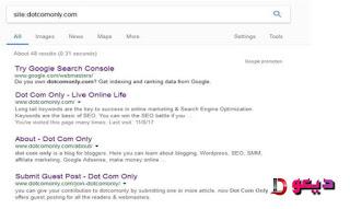 كيف أرشفة موقع ويب في بحث Google في 9 ساعات