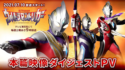 Ultraman Trigger Official Ultimate Trailer Released