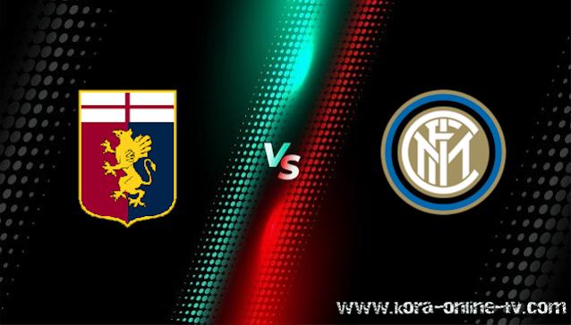 مشاهدة مباراة انتر ميلان وجنوى بث مباشر الدوري الايطالي