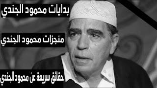 بدايات محمود الجندي في عالم الفن