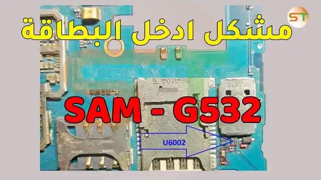 مشكل ادخل البطاقة Samsung J2 Prime G532