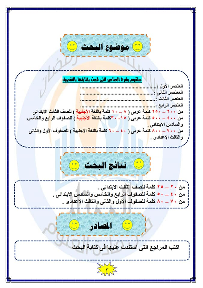 للطلاب.. إزاي تكتب وتخلص بحثك على الموبايل في 5 دقائق وتطبعه كمان 3