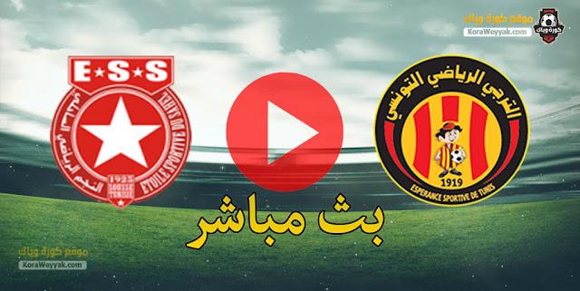 مشاهدة مباراة الترجي التونسي والنجم الرياضي الساحلي بث مباشر اليوم 26 مايو 2021 في كأس تونس