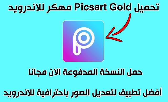 تحميل picsart مهكر من ميديا فاير اخر اصدار افضل تطبيق تعديل الصور