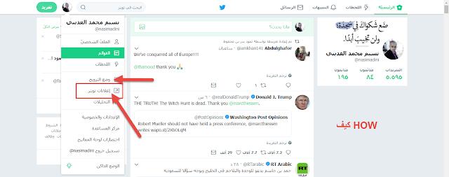 كيفية إنشاء إعلان على شبكة تويتر بدون وسيط إعلاني