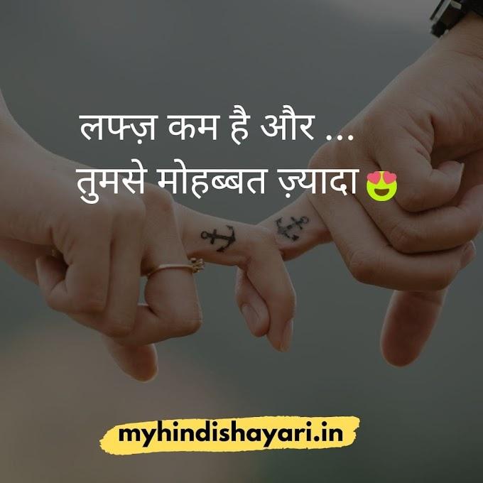 Romantic Shayari in Hindi 2020 - रोमांटिक शायरी