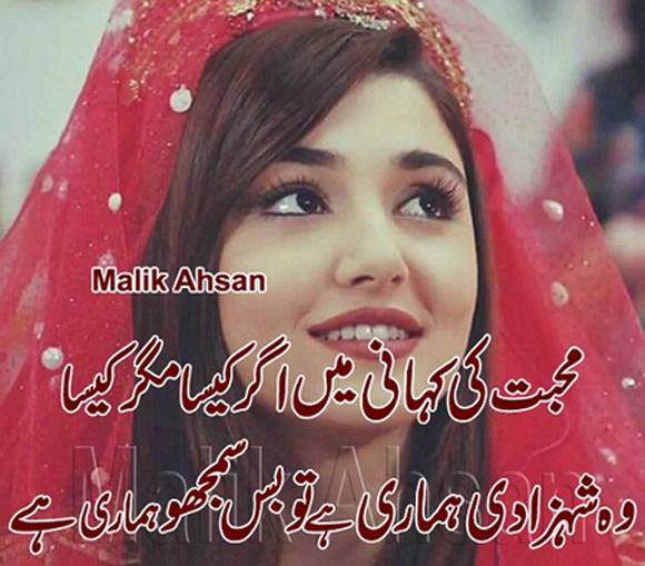 Sad Poetry Sms Jokes Love Poems Mp3 Songs Download