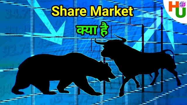 Share Market Kya Hai | Share Market Se Paise Kaise Kamaye