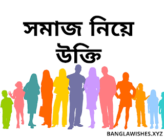 bangla quotes about society