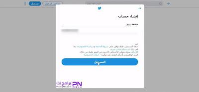 تسجيل حساب تويتر للكمبيوتر