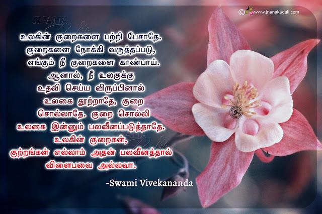 tamil quotes, swami vivekananda quotes in tamil, swami vivekananda hd wallpapers with quotes, swami vivekananda inspiring words