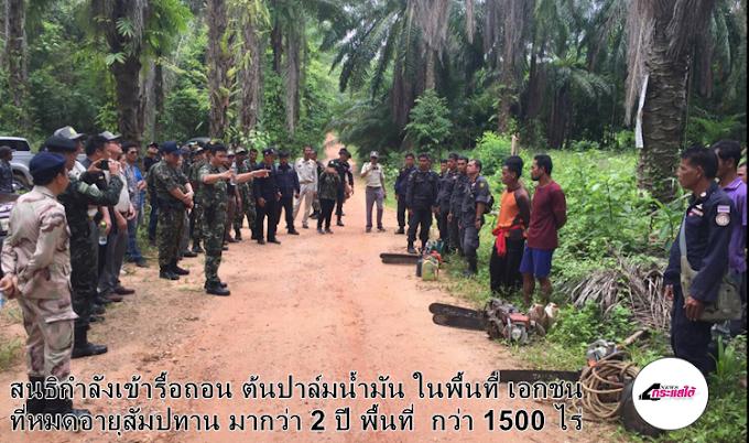 ชาวบ้าน เข้าขัดขวางเจ้าหน้าที่ ห้ามเข้ารื้อถอน ต้นปาล์มน้ำมัน ในพื้นที่ เอกชน ที่หมดอายุสัมปทาน มากว่า 2 ปี พื้นที่  กว่า 1500 ไร่