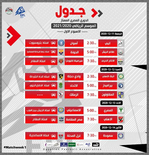 جدول مباريات الأسبوع الأول من الدورى المصرى الممتاز موسم 2021