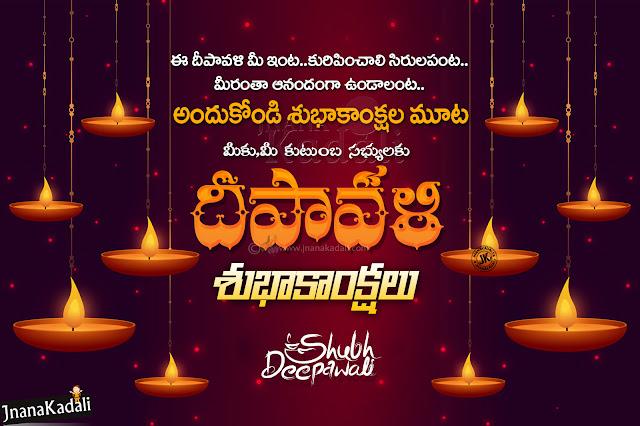 happy diwali quotes, greetings on diwali in telugu, happy diwali messages in telugu