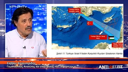 Βόμβα Καλεντερίδη: Μην εκπλαγείτε αν αύριο Ισραήλ-Παλαιστίνη-Αίγυπτος υπογράψουν με την Τουρκία και μας εξαφανίσουν