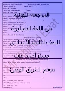 المراجعة النهائية للغة الانجليزية للصف الثالث الاعدادى مستر أحمد عزت