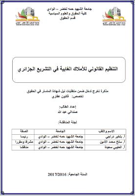 مذكرة ماستر: التنظيم القانوني للأملاك الغابية في التشريع الجزائري PDF