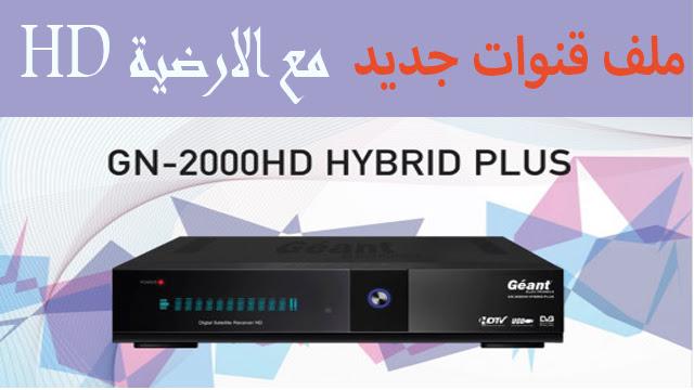 ملف قنوات   GN-2000HD HYPRID PLUS