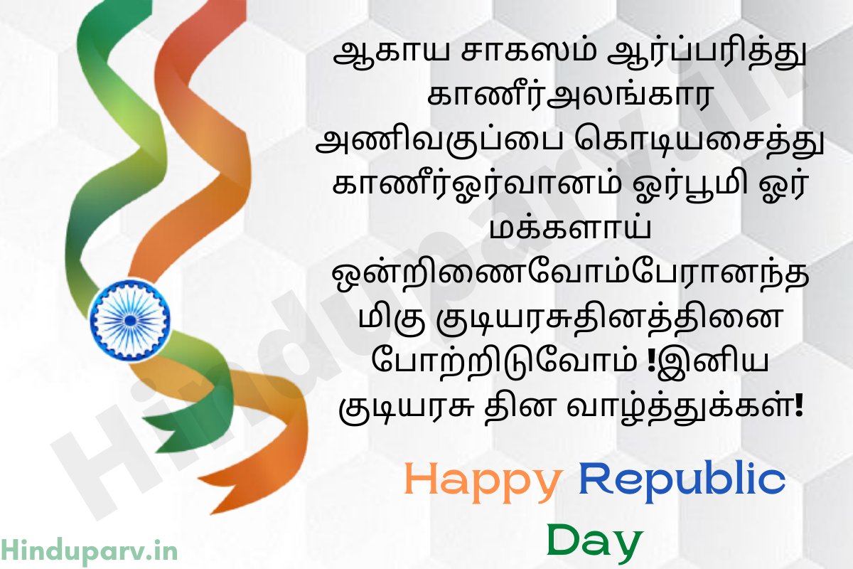 Republic Day Wishes and Messages in Tamil