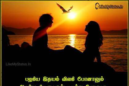 உன் நினைவுகள் ஸ்டேட்டஸ் இமேஜ்... Un Nenaivugal Tamil Quote Image...