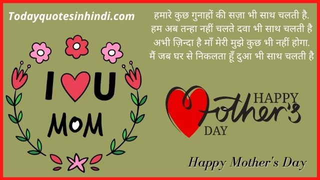 Mothers Day Wallpaper With Quotes In Hindi