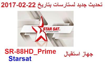 تحديث جديد ستارسات SR-88HD_Prime Starsat   بتاريخ  22 02 2017