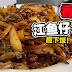 简易煮香辣江鱼仔花生, 超下饭,超好吃!How to cook sambal ikan billis | 来煮家常便饭食谱 Cook At Home Food Recipe