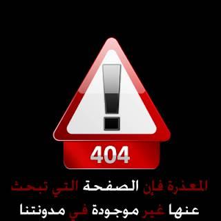 إضافة صفحة الخطأ 404 بلوجر