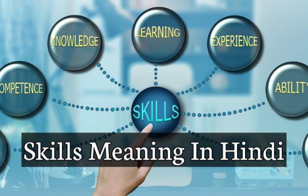 Skills Meaning In Hindi - स्किल्स का क्या मतलब होता है