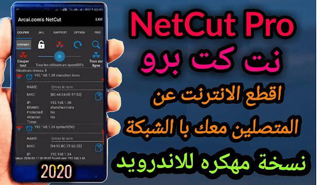 تنزيل تطبيق نت كت NetCut Pro مهكر للاندرويد اصدار 2020