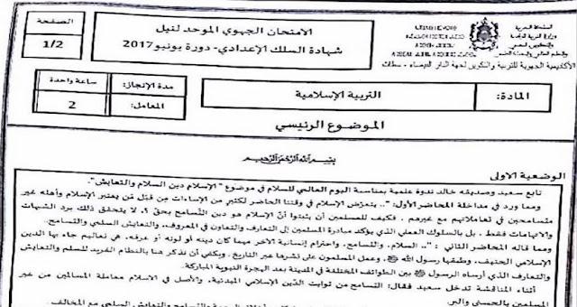 تصحيح الامتحان الجهوي (الاسلاميات) للسنة الثالثة إعدادي الدار البيضاء سطات 2017