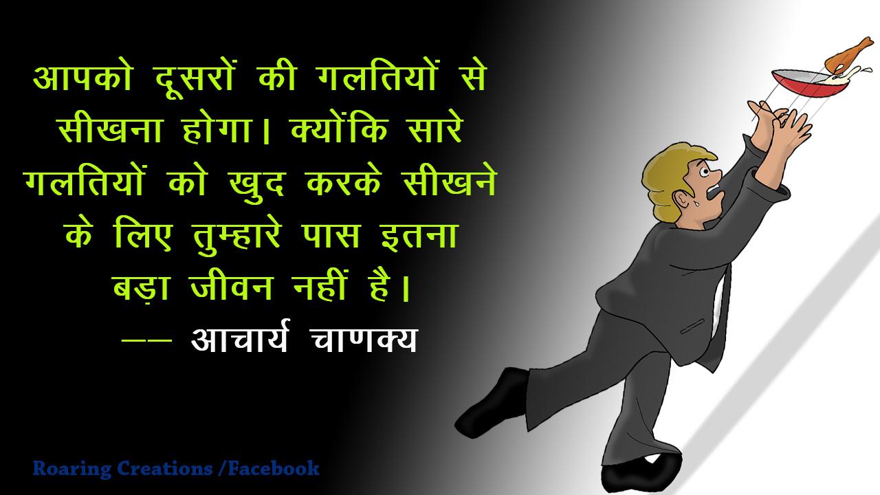 chanakya niti, chanakya neeti, chanakya niti in hindi, chankya niti hindi,