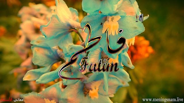 معنى اسم فاطم وصفات حاملة هذا الاسم Fatim