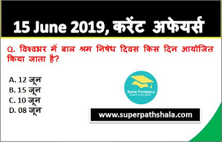 Daily Current Affairs Quiz 15 June 2019 in Hindi