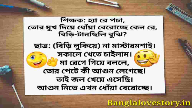 Jokes in bengali with picture