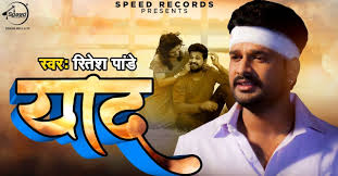 YAAD LYRICS RITESH PANDEY