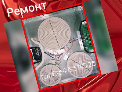Ремонт на електроуреди, Ремонт на пералня, Ремонт на стъклокерамичен плот, Ремонт на аспиратор, Ремонт на техника,