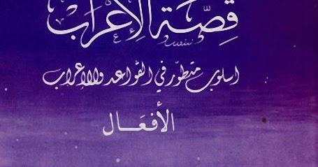 تحميل كتاب قصة الاعراب أحمد الخوص